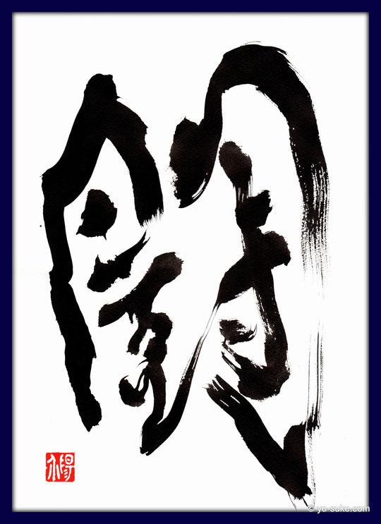 闘 (6)