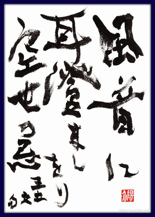 風音に耳澄ましをり空也の忌 王立文句 (251mm×352mm)墨・紙