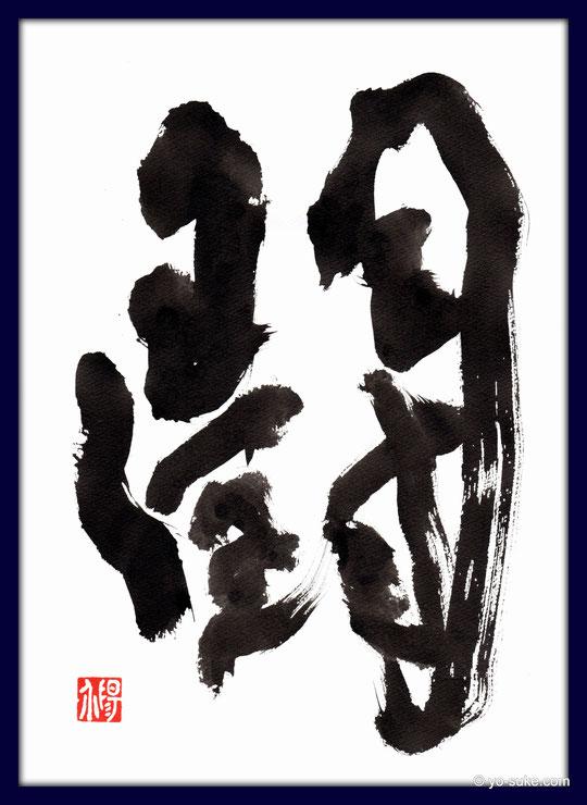闘 (3)