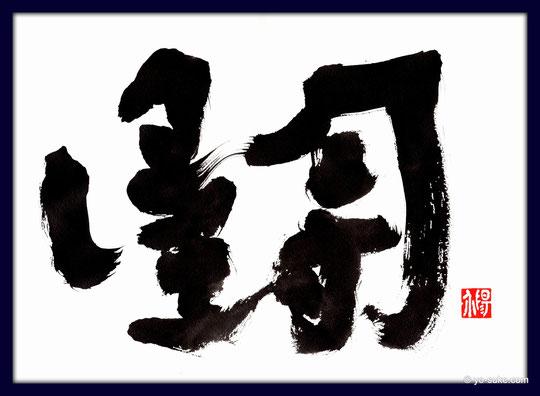 闘 (9)