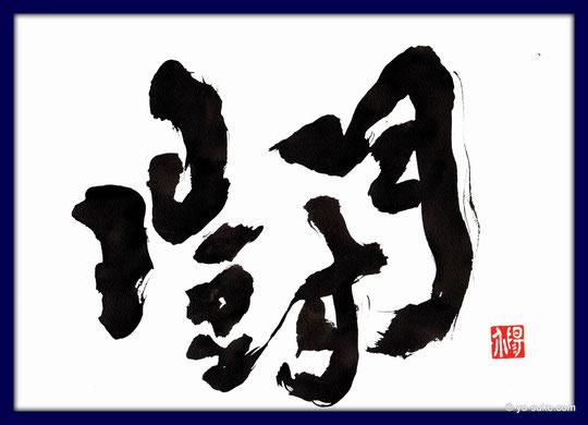 闘 (4)
