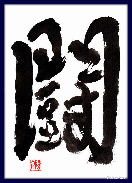 闘 (5)