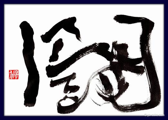 闘 (8)