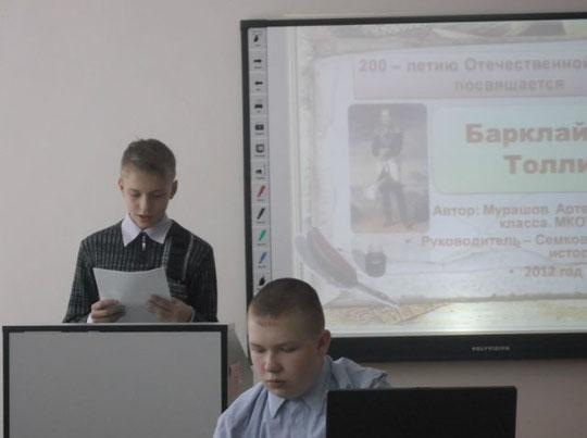 Краеведческие чтения посвященные200-летие Отечественной войны 1812