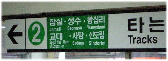 This photo shows a sign board with names of the subway station tracks.