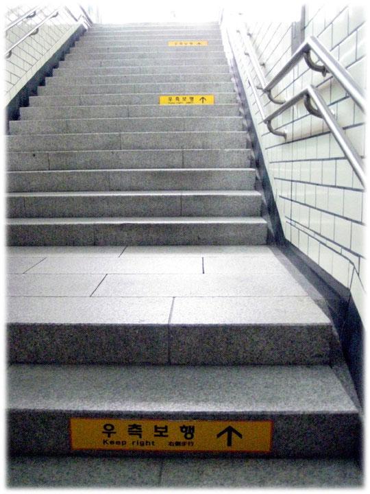 Picture of a stairway leading out of the Seoul subway stations. Bild einer Treppe die aus der U-Bahn herausführt.