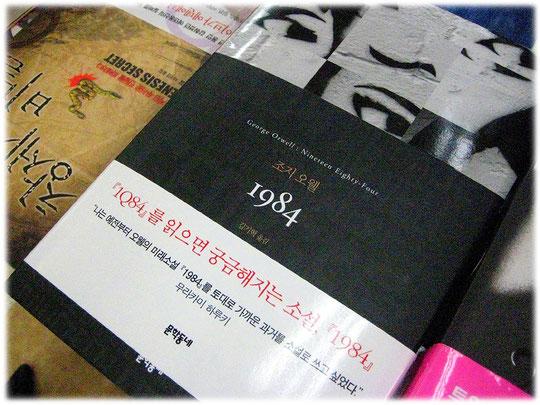This photo shows the book 1984 in Korean language at a bookstore in a big department store in Seoul. Bild von dem Buch 1984 in einem Buchladen in einem großen Kaufhaus.