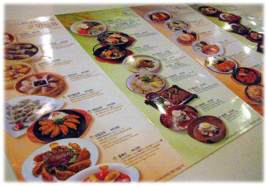Pictures of a Korean menu card with pictures of each dish, which you can order at a Seoul restaurant. Die Fotos zeigen eine Speisekarte mit Essen aus Südkorea