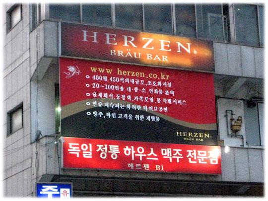 Pictures show a sign to Bräubar, a beer name from Germany. It was at Gangnam area, close to Gangnam subway station. Bilder von der Bräu Bar und dem deutschen Brauhaus in Gangnam, Seoul, Südkorea.