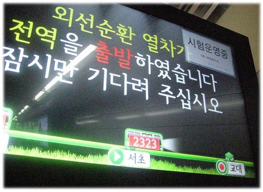 This photo shows an image of an electronical signboard. The train is arriving. It is at a station in Seoul, South Korea. U-Bahn Schild in Seoul, Südkorea.
