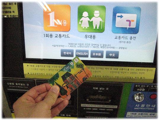 This photo shows the T-Money card and an electronic subway ticket device. See video for more details. Bild eines Seoul U-Bahn Automaten in Südkorea. Für Touristen auf Englisch bedienbar!