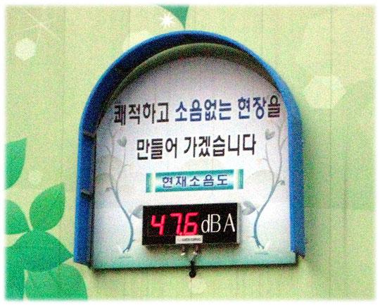 Pictures about noise exposure at a construction site at Gangnam district. Fotos von einer Digitalanzeige an einer Baustelle in der Innenstadt der Hauptstadt von Südkorea