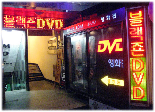 Photos of the entrance of a DVD room at Gangnam district. Young couples watch DVD there. Bild vom Eingang eines DVD Kinos für junge koreanische Liebespaare