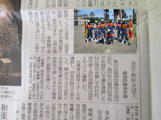 翌日の北國新聞朝刊