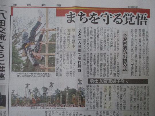 出初式の翌日の北國新聞の記事