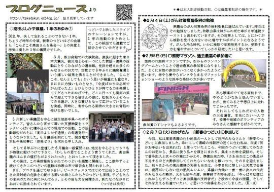 高田通信2011年1年のあゆみ