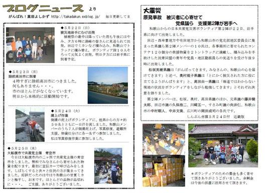 高田通信東日本大震災ボランティア活動報告②