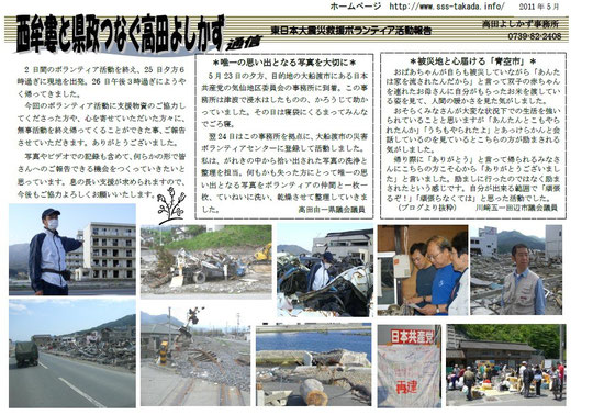 高田通信東日本大震災ボランティア活動報告