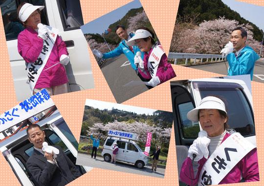 上富田町で街頭宣伝