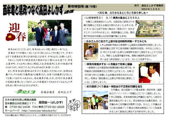 高田通信2013年新年号