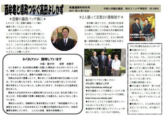 高田通信県議選勝利特集(創刊号)