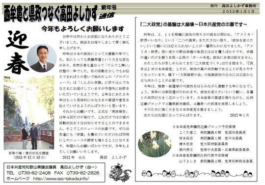 高田通信2012年新年号