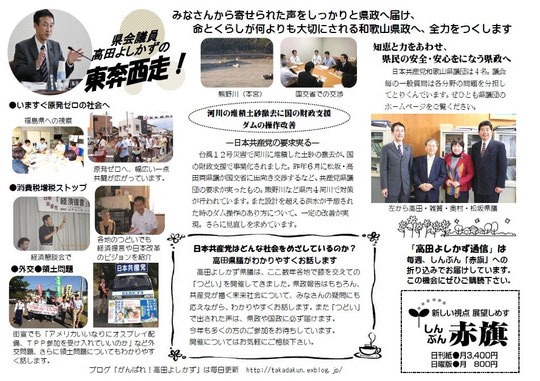 高田通信2013年新年号②