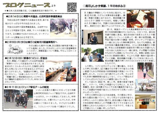 高田通信2011年1年のあゆみ②