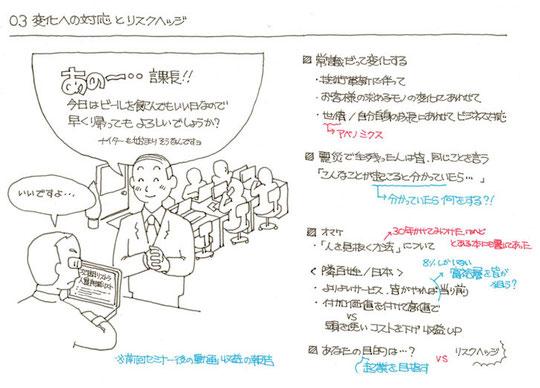 講演会資料04p