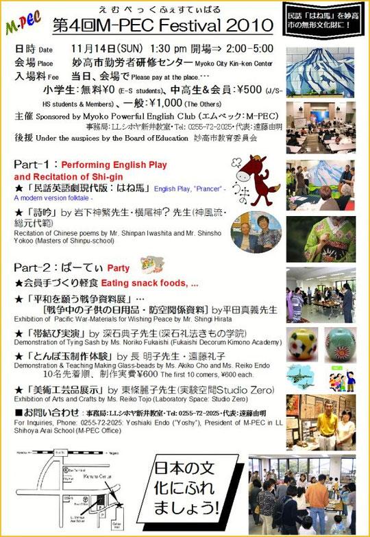 2010.11.14 #4 M-PEC Festival ごあんない