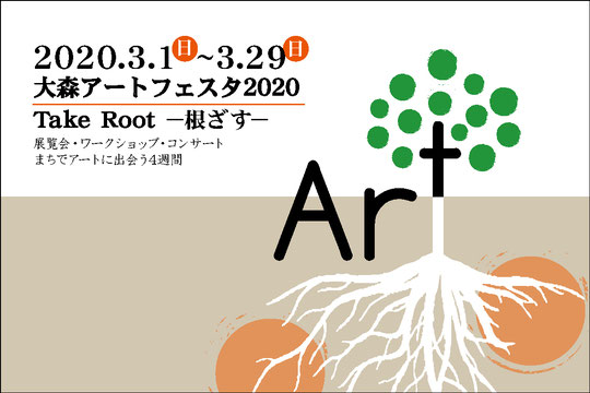 大森アートフェスタ2020