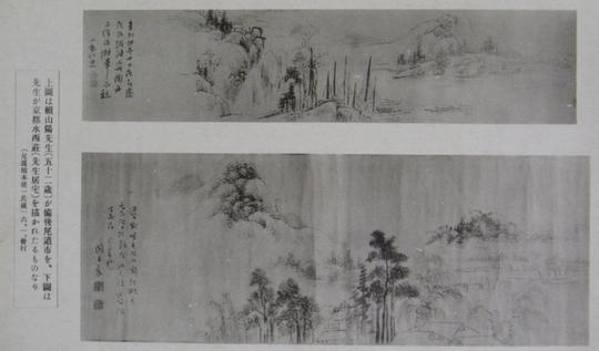 頼山陽が描いた「尾道」と「水西荘」