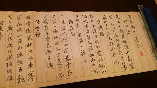 戦後初公開 頼山陽の「渉成園記」の一部。嵯峨本願寺で全文をお確かめください。