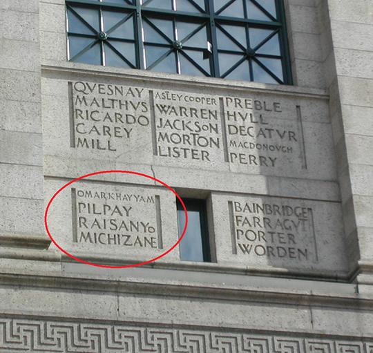 ボストン市立図書館の壁に刻まれた「RAISANYO」 ロバート・タック氏の所蔵。