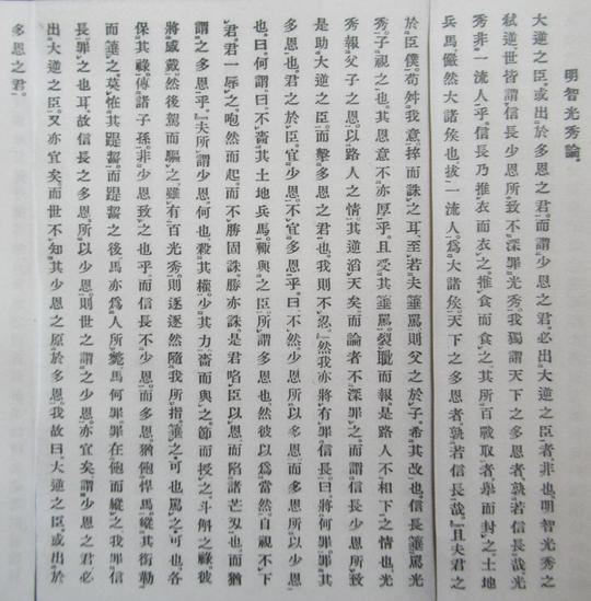 『頼山陽全書』中「頼山陽文集」より
