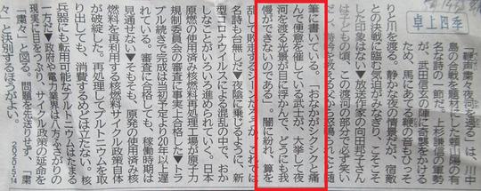 北海道新聞 20・5・4