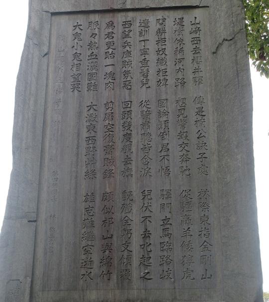 左端に薄く「頼山陽翁過櫻井驛詩」と見える