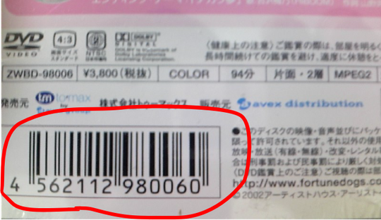 DVDは赤いマルで囲った数字を記載ください。