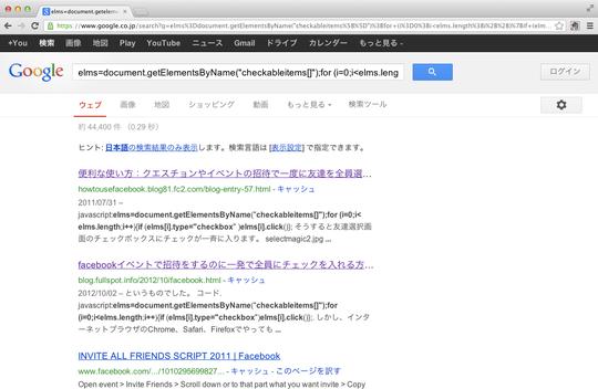 google chromeでこれをおこなうと、あの文字列が書いてあるページが検索されます。