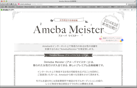 Ameba公式の案内