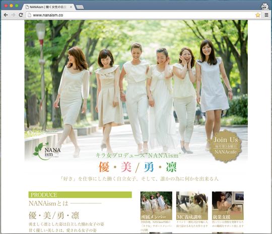 NANAismホームページ。この制作を担当したのも今回のプロジェクトのきっかけになりました。