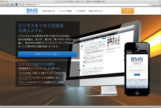 BMSのご紹介ページでは、会員専用SNSに流れている情報を垣間見ることが出来ます。よければこの写真をクリックして見に行ってくださいませ。