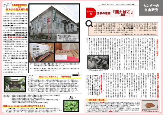 idea2020年6月号 自由研究 誌面P13P14