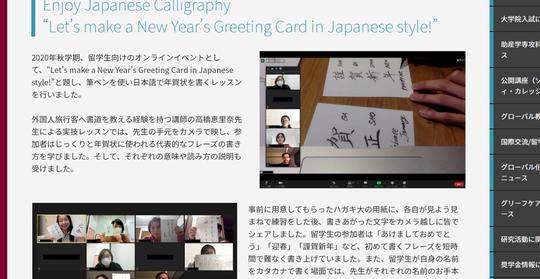 オンライン 書道 online japanese calligraphy