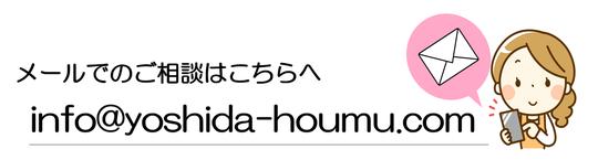 メールアドレス:info@yoshida-houmu.com