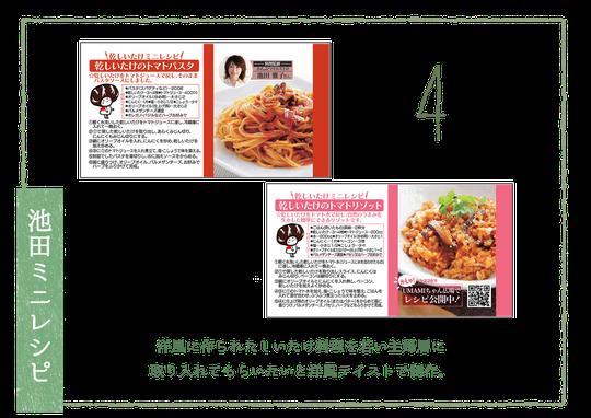 4.池田ミニレシピ