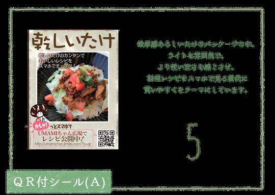 5.QRシール(B)