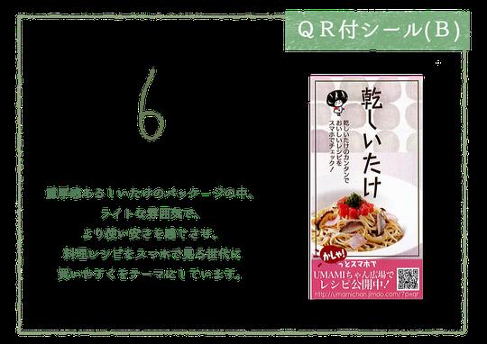 6.QR付シール
