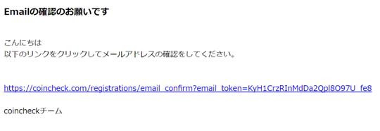Zaifからきたメールアドレス認証メールの内容