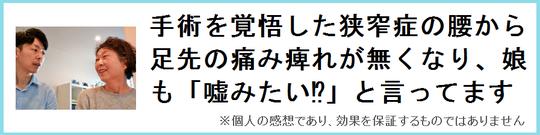 股関節の痛みが改善した奈良県大和高田市の女性